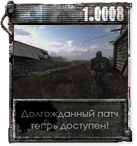 Stalker : Shadow of Chernobyl 1.0008